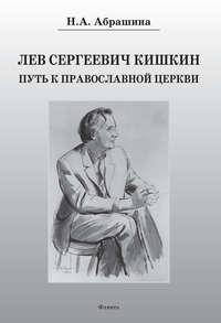 Лев Сергеевич Кишкин. Путь к православной церкви