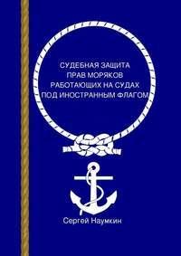 Судебная защита прав моряков, работающих под иностранным флагом