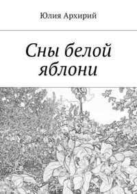 Сны белой яблони