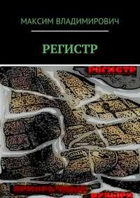 Купить книгу РЕГИСТР, автора Максима Владимировича