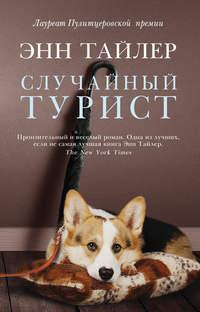 Книга Случайный турист - Автор Энн Тайлер