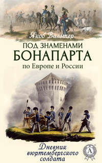 Книга Под знаменами Бонапарта по Европе и России. Дневник вюртембергского солдата