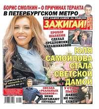 Купить книгу Желтая Газета. Зажигай! 13-2017, автора