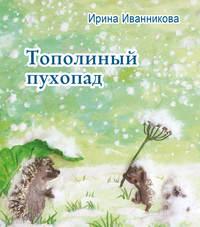Купить книгу Тополиный пухопад. Стихи для детей, автора Ирины Иванниковой