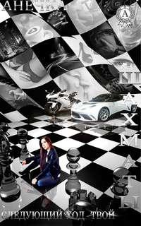 Купить книгу Шахматы. Следующий ход – твой, автора Анечки