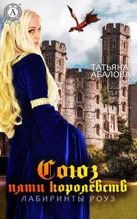 Купить книгу Лабиринты Роуз, автора Татьяны Абаловой