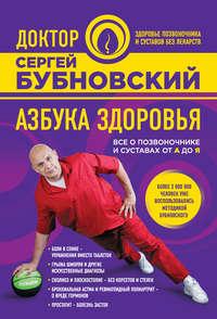 Купить книгу Азбука здоровья. Все о позвоночнике и суставах от А до Я, автора Сергея Бубновского