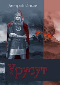 Купить книгу Урусут, автора Дмитрия Рыкова