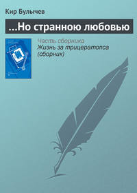 Купить книгу …Но странною любовью, автора Кира Булычева