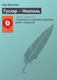 Купить книгу Гусляр – Неаполь, автора Кира Булычева