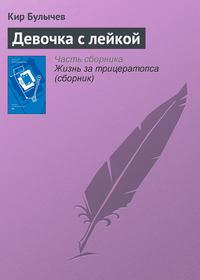 Купить книгу Девочка с лейкой, автора Кира Булычева