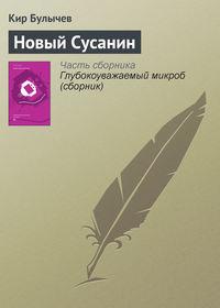 Купить книгу Новый Сусанин, автора Кира Булычева