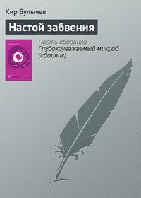 Купить книгу Настой забвения, автора Кира Булычева