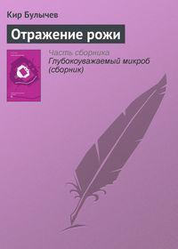 Купить книгу Отражение рожи, автора Кира Булычева