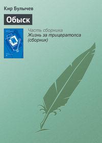 Купить книгу Обыск, автора Кира Булычева