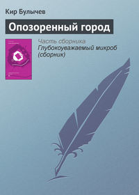 Купить книгу Опозоренный город, автора Кира Булычева
