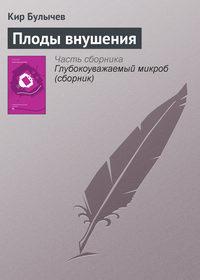 Купить книгу Плоды внушения, автора Кира Булычева