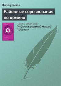 Купить книгу Районные соревнования по домино, автора Кира Булычева