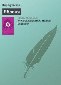 Купить книгу Яблоня, автора Кира Булычева