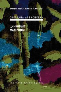 Купить книгу Цинковые мальчики, автора Светланы Алексиевич