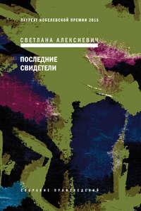 Купить книгу Последние свидетели. Соло для детского голоса, автора Светланы Алексиевич