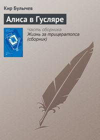 Купить книгу Алиса в Гусляре, автора Кира Булычева