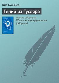 Купить книгу Гений из Гусляра, автора Кира Булычева