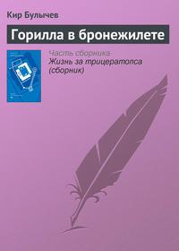 Купить книгу Горилла в бронежилете, автора Кира Булычева