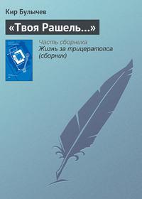 Купить книгу «Твоя Рашель…», автора Кира Булычева