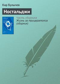 Купить книгу Ностальджи, автора Кира Булычева