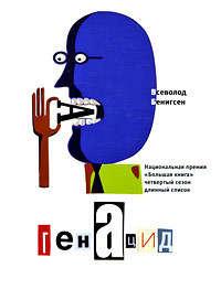 Купить книгу ГенАцид, автора Всеволода Бенигсена