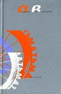 Купить книгу Тьмать, автора Андрея Вознесенского