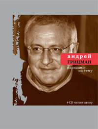 Купить книгу Вариации на тему: Избранные стихотворения и поэмы, автора Андрея Юрьевича Грицмана