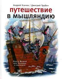 Купить книгу Путешествие в Мышляндию. Книга Мышей для больших и малышей, автора Андрея Усачева