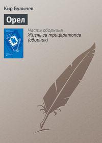 Купить книгу Орел, автора Кира Булычева