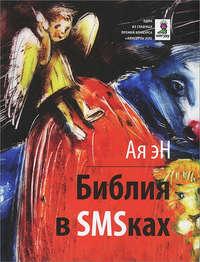 Купить книгу Библия в СМСках, автора Ая эН