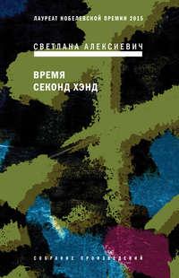 Купить книгу Время секонд хэнд, автора Светланы Алексиевич