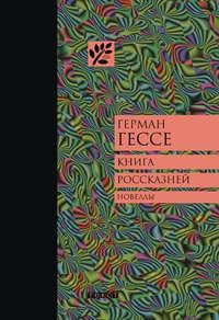 Купить книгу Книга россказней, автора Германа Гессе