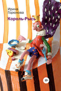 Купить книгу Король-Рысь, автора Ирины Горюновой