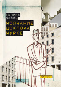 Молчание доктора Мурке (сборник)