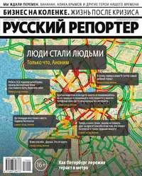 Русский Репортер 04-2017