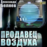 Купить книгу Продавец воздуха, автора Александра Беляева