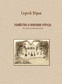 Купить книгу Убийство в имении Отрада, автора Сергея Дмитриевича Юрова