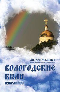Купить книгу Вологодские были. Избранное, автора Андрея Малышева