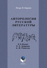 Авторология русской литературы. И. А. Бунин, Л. Н. Андреев, А. М. Ремизов