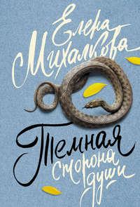 Купить книгу Темная сторона души, автора Елены Михалковой