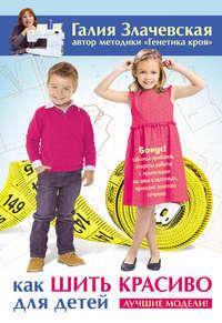Как шить красиво для детей. Лучшие модели