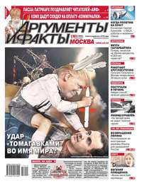 Аргументы и Факты Москва 15-2017