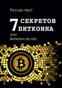 Купить книгу 7 секретов биткоина, или Биткоин за час, автора Руслана Акста