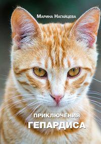 Купить книгу Приключения Гепардиса, автора Марины Нагайцевой